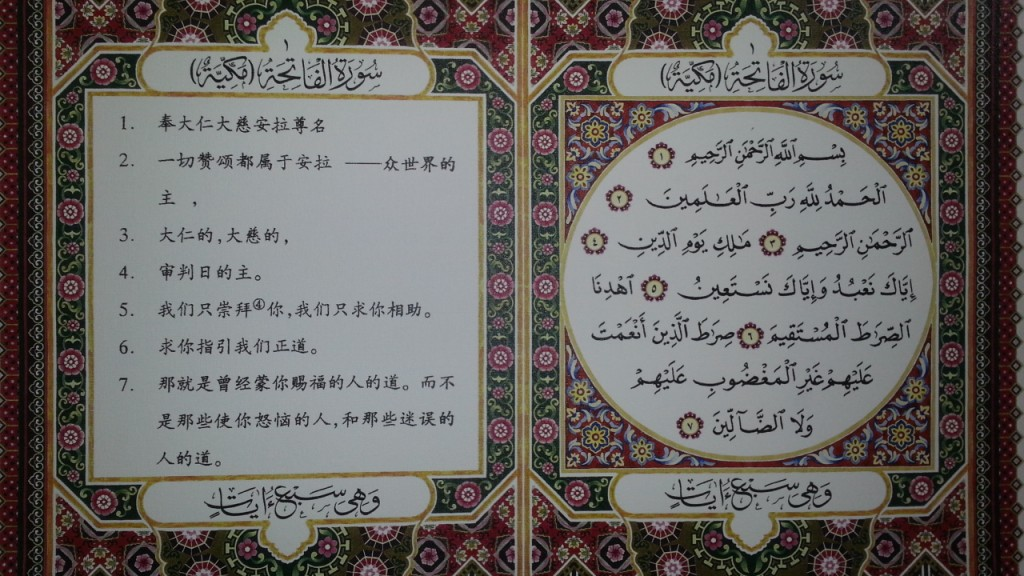 Fatihah-mandarin